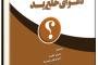 خلع ید علیه محکوم به انتقال ملک