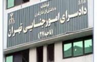 اسامی، آدرس و تلفن دادسراهای عمومی و انقلاب تهران