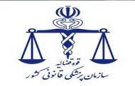 آدرس و تلفن مراکز پزشکی قانونی تهران