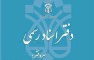 لیست دفاتر ازدواج و طلاق شهر تهران