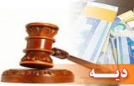 مطالبه دیه پرداختی توسط راننده مقصر از شرکت بیمه شخص ثالث