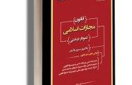 قانون مجازات اسلامی(کتاب دوم -حدود)