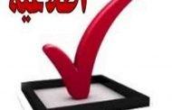انتشار اطلاعیه تاریخ پرینت کارت و زمان برگزاری چهارمین آزمون استخدامی