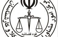 تمدید مهلت آزمون مشاوران حقوقی تا ۳۱ شهریور ماه