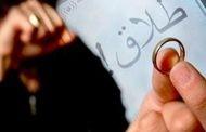 حق درخواست طلاق در ازدواج موقت یا دائم