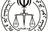 فهرست حوزه های قضائی آزمون مرکز مشاوران قوه قضائیه ۱۳۹۶