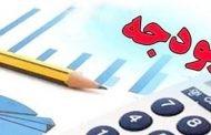 آیین نامه اجرایی بند (ک) تبصره (۵) قانون بودجه سال ۱۳۹۶ کل کشور