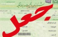 نمونه رای ثبت ملک به نام خود با جعل سند