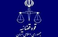 اصلاح ابلاغ آییننامه تعیین گروههای شغلی قضات