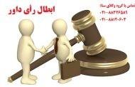 ابطال رأی داوری ضمانت اجرای ابلاغ خارج از مهلت مقرر