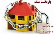 مانع نبودن بازداشت ملک در الزام به تنظیم سند رسمی اجاره