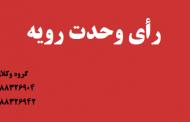 رأی وحدت رویه شماره ۷۶۵ هیأت عمومی دیوان عالی کشور