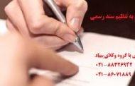 تنظیم سند رسمی انتقال مال مشاع