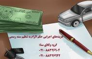 هزینههای اجرایی حکم الزام به تنظیم سند رسمی