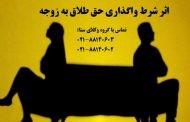اثر شرط واگذاری حق طلاق به زوجه