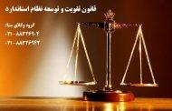 قانون تقویت و توسعه نظام استاندارد