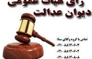 رأی وحدت رویه شمارههای ۷۲۶ ـ ۷۲۵  هیأت عمومی دیوان عدالت اداری