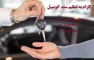 دعوای الزام خوانده به تنظیم سند رسمی اتومبیل مالی است