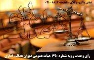 رأی وحدت رویه شماره ۶۹۰ مورخ ۱۳۹۶/۷/۲۵ هیأت عمومی دیوان عدالت اداری