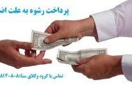 پرداخت رشوه به علت اضطرار