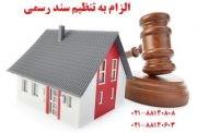 الزام به تنظیم سند رسمی و دعوی ابطال معامله ارتباط کامل دارند