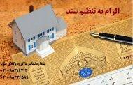 اثبات مالکیت و الزام به تنظیم سند