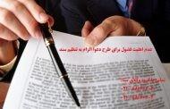 فضول برای طرح دعوا الزام به تنظیم سند رسمی اهلیت ندارد