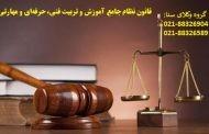 قانون نظام جامع آموزش و تربیت فنی، حرفهای و مهارتی