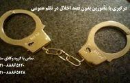 درگیری در مرجع انتظامی با مأمورین بدون قصد اخلال در نظم عمومی
