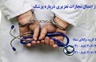 جواز اعمال مجازات تعزیری درباره پزشک مقصر