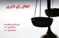 خواسته ابطال رأی داوری و مطالبۀ خسارات دادرسی