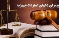 مرجع صالح برای دعوای استرداد جهیزیه