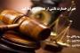 آییننامه اجرایی فصل سوم قانون جامع خدمات رسانی به ایثارگران