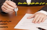 صدور اجرای حکم خلع ید از ملک مشاع ملازمه با افراز آن ندارد