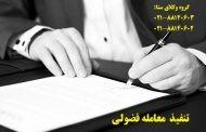 تنفیذ قرارداد مختص معاملات فضولی است