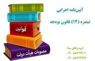 آییننامه اجرایی تبصره (۱۴) قانون بودجه سال ۱۳۹۶ کل کشور