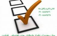 آغاز مهلت مجدد ثبتنام از داوطلبان جذب اختصاصی قضاوت ۹۶