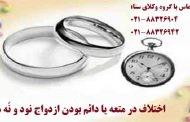 اختلاف در متعه یا دائم بودن ازدواج نود و نُه ساله