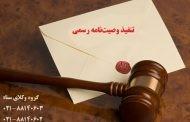تنفیذ وصیتنامه رسمی نسبت به مازاد بر ثلث