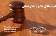 ماهیت طلاق حاکم یا طلاق قضائی