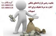 ماهیت رهنی قراردادهای بانکی اجاره به شرط تملیک برای اخذ تسهیلات