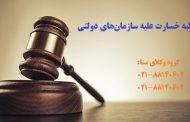 مرجع صالح برای دعوای مطالبه خسارت علیه سازمانهای دولتی