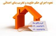 نحوه اجرای حکم خلع ید و تخریب بنای احداثی در آن