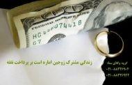 زندگی مشترک زوجین اماره است بر پرداخت نفقه از ناحیه زوج
