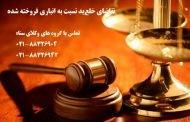 تقاضای خلع ید بر مبنای مالکیت مشاعی منافع (سرقفلی)