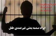 اتهام طفل چهارده ساله به ایراد صدمه بدنی غیرعمدی و قتل غیرعمدی