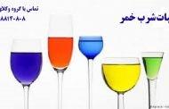 حجیت شرعی نداشتن روش الکل سنج تنفسی در اثبات شرب خمر