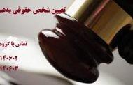 تعیین شخص حقوقی بهعنوان داورمخصوص به موارد خاص