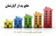 صدور حکم خلع ید خوانده ازآپارتمان احداثی در قسمت مشاعات
