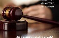 اثبات و احراز رکن ضرر در تحقق جرم جعل ضروری است